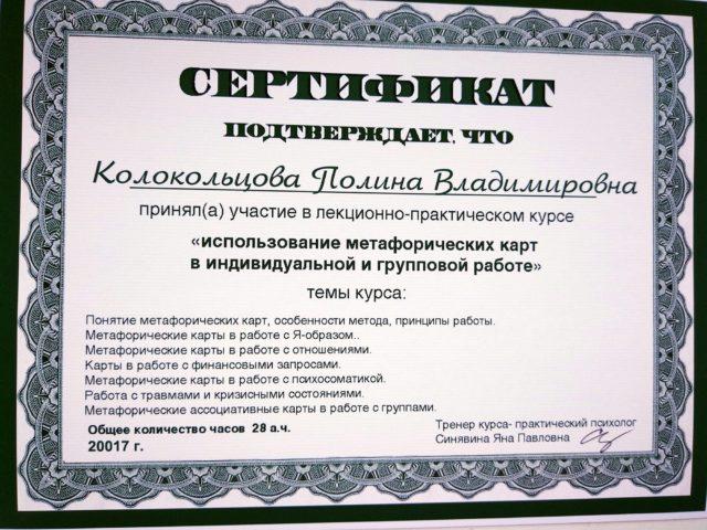 сертифицированный консультант по метафорическим картам