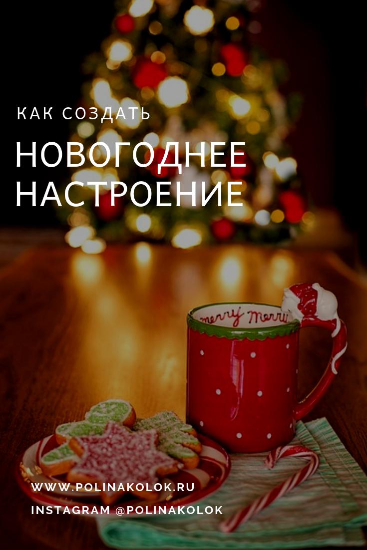 christmas-mood-at-home