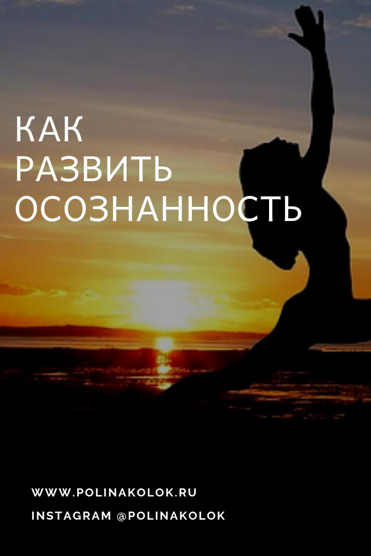 kak-razvit-osoznannost-praktika